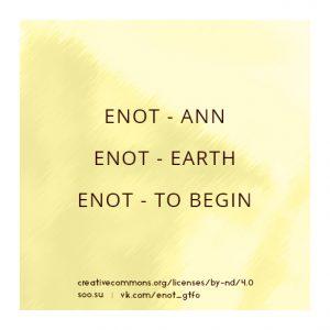 ENOT - Ann